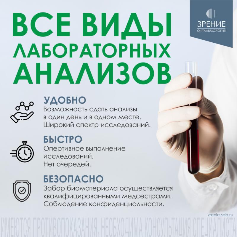 лабораторные анализы сдать в санкт-петербурге клиника зрение спб сдать кровь