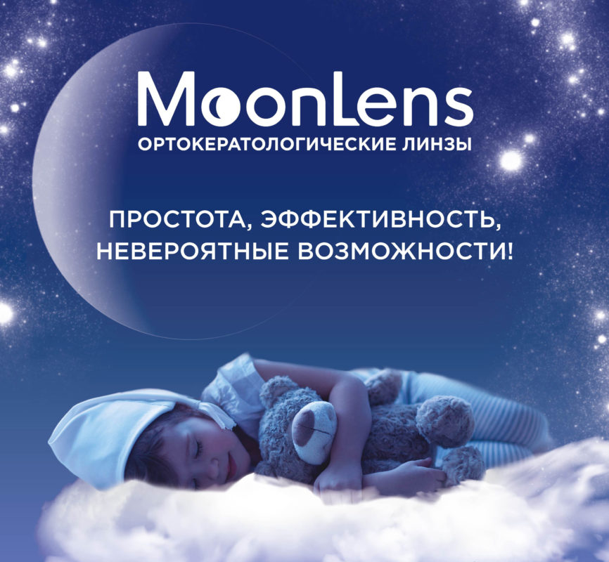 Ночные линзы MoonLens
