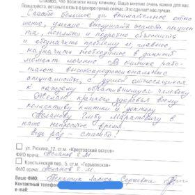 Отзыв об Арсланове Г.М. офтальмологический центр зрение клиника отзывы офтальмолог