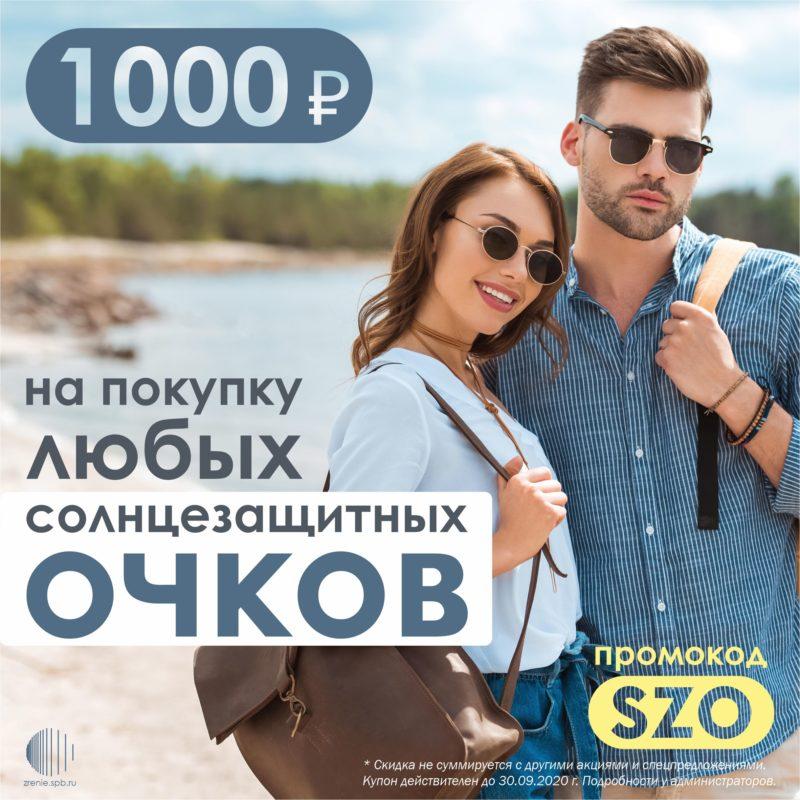 Скидка на покупку любых солнцезащитных очков 100 рублей акция спб зрение оптика сентябрь