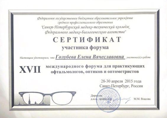 Гекман Елена Вячеславовна