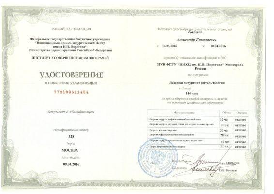 Бабаев Александр Николаевич