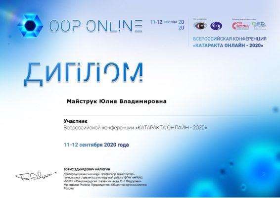Всероссийская конференция «Катаракта Онлайн - 2020» Майструк Юлия Владимировна