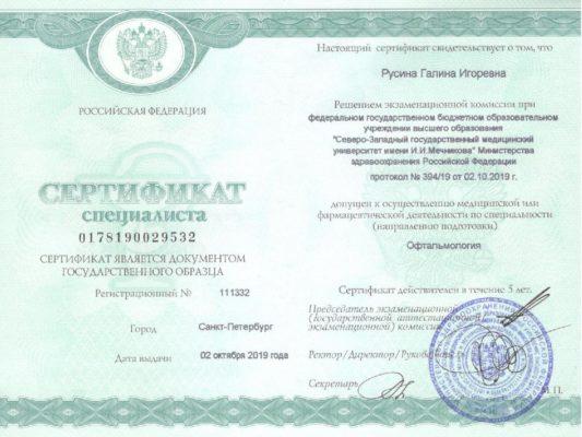 Сертификат специалиста Русина Г.И. врач-офтальмолог Зрение клиника