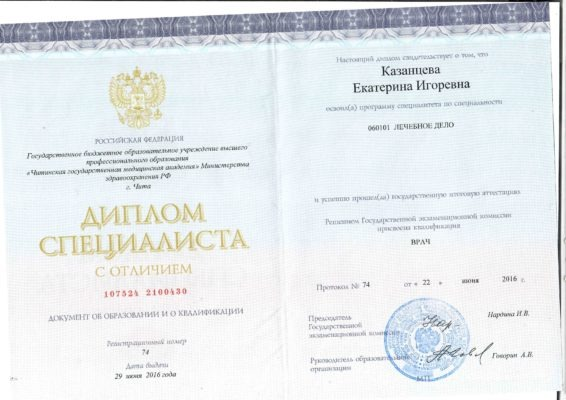 Казанцева Екатерина Игоревна
