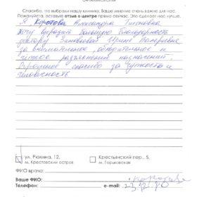 Отзывы о Зиновьевой Ирине Валерьевне клиника Зрение спб