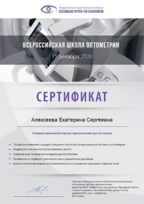 Алексеева Екатерина Сергеевна