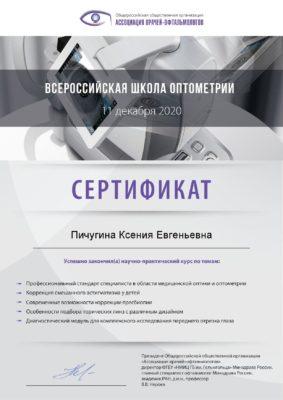 Пичугина Ксения Евгеньевна