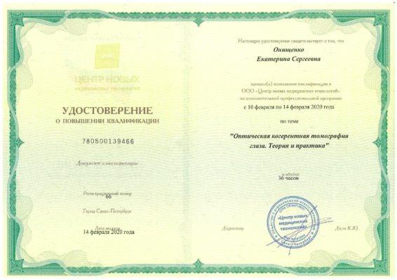 14.02.2020 Удостоверение ОКТ Онищенко Е.С.