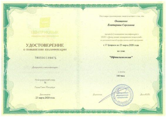23.03.2020 Удостоверение офтальмология Онищенко Е.С.