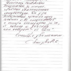 Отзыв о Панфиловой Анастасии Николаевне офтальмологический центр Зрение клиника СПб