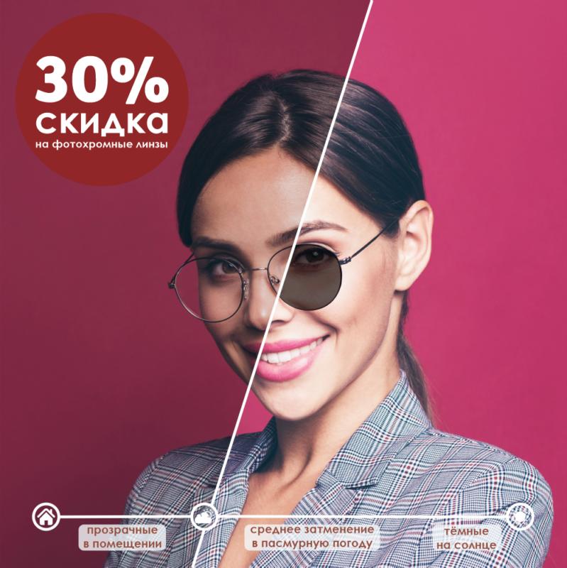 Скидка на фотохромные линзы ФХС 30% оптика зрение спб очки-хамелеоны купить со скидкой