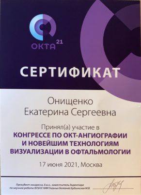 Сертификат Онищенко Е.С за участие в конгрессе ОКТА21