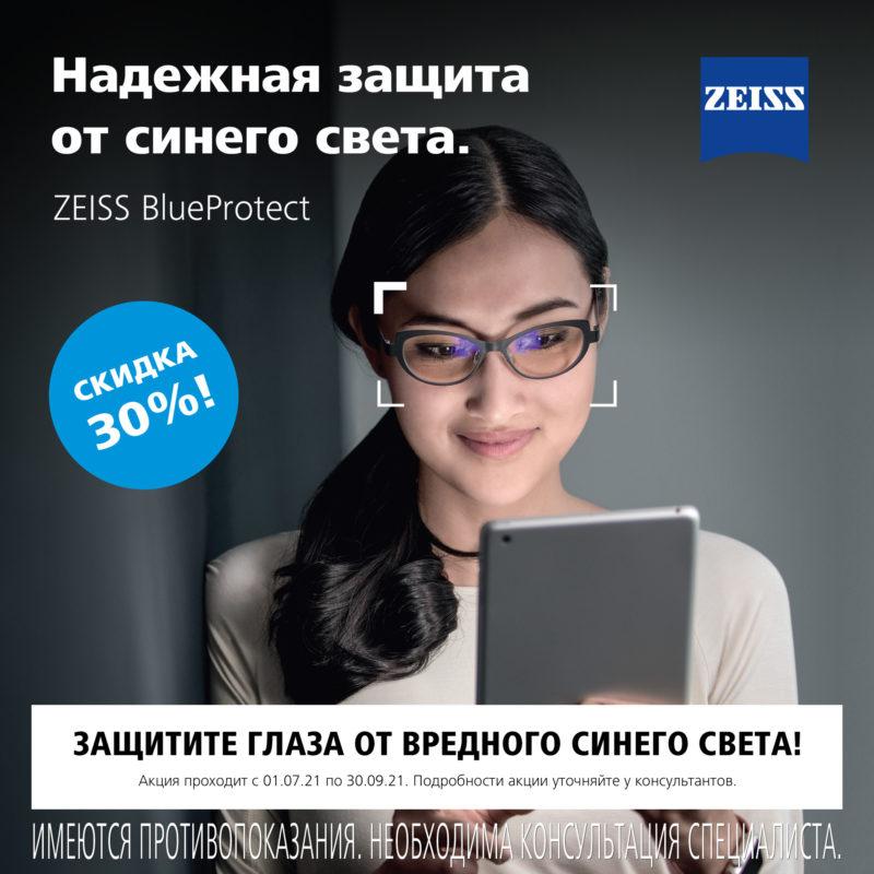 ZEISS Blue Protect скидка 30% оптика клиника Зрение СПБ