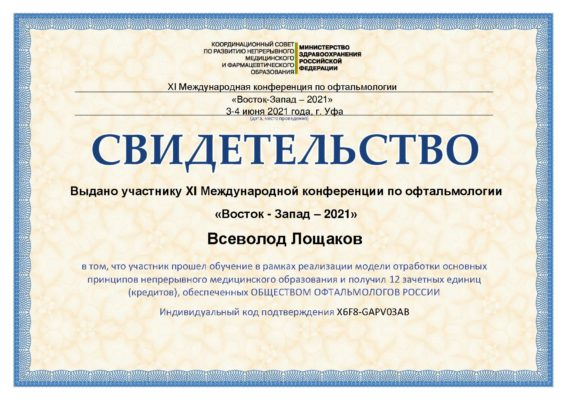 Лощаков Всеволод Иванович